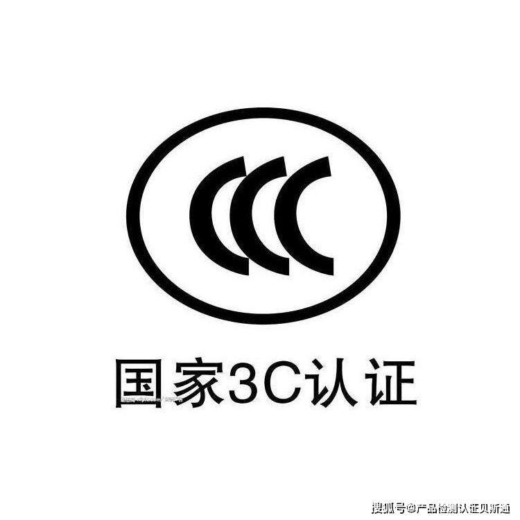 3C标志认证